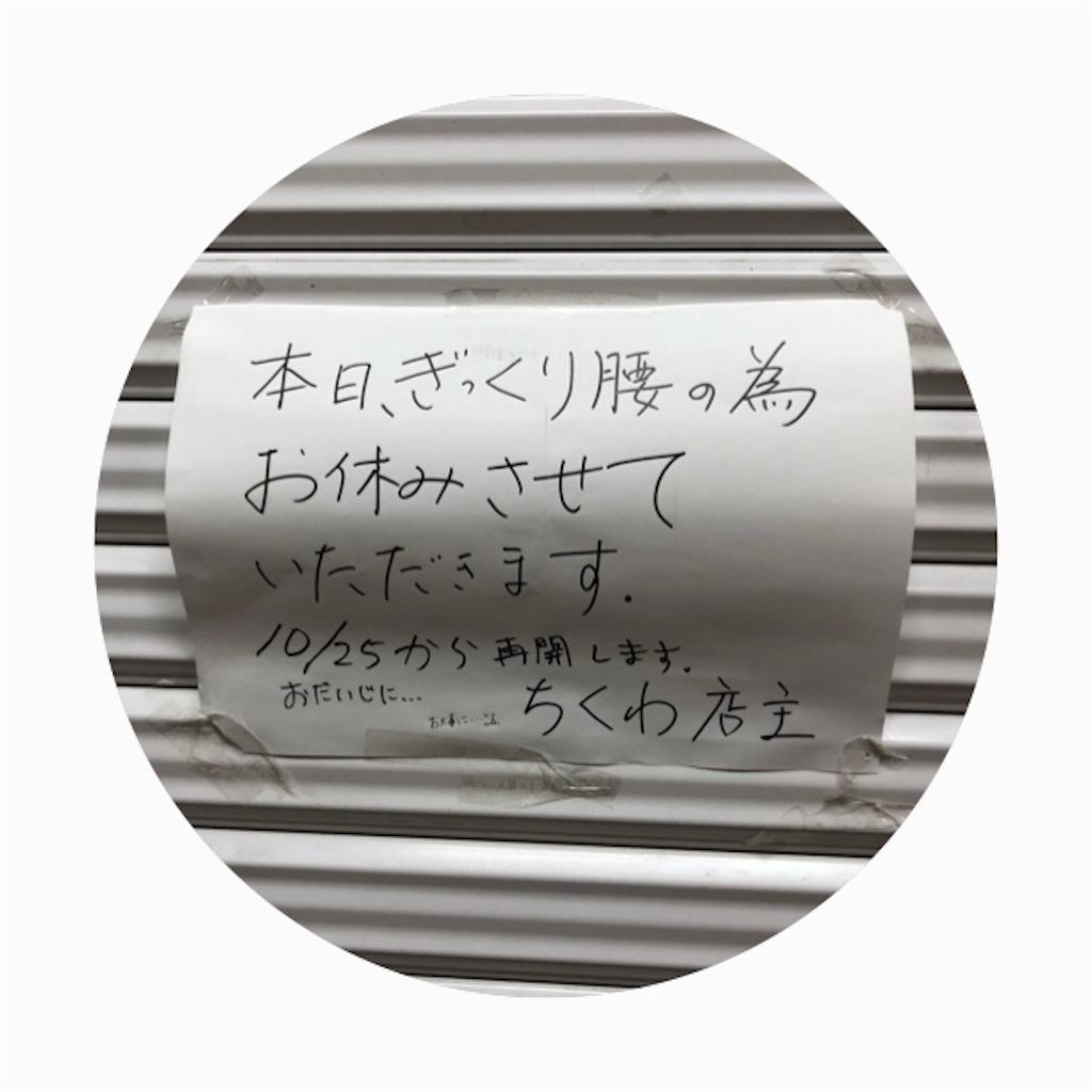 f:id:northizumioriental:20181101165912j:image