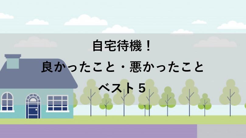 f:id:noru-rate:20200530100229j:plain