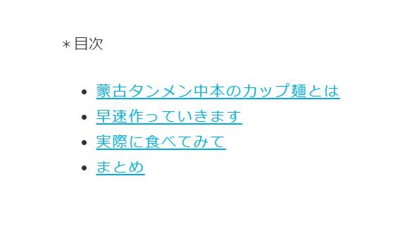 f:id:noruneko1118:20181129000116p:plain