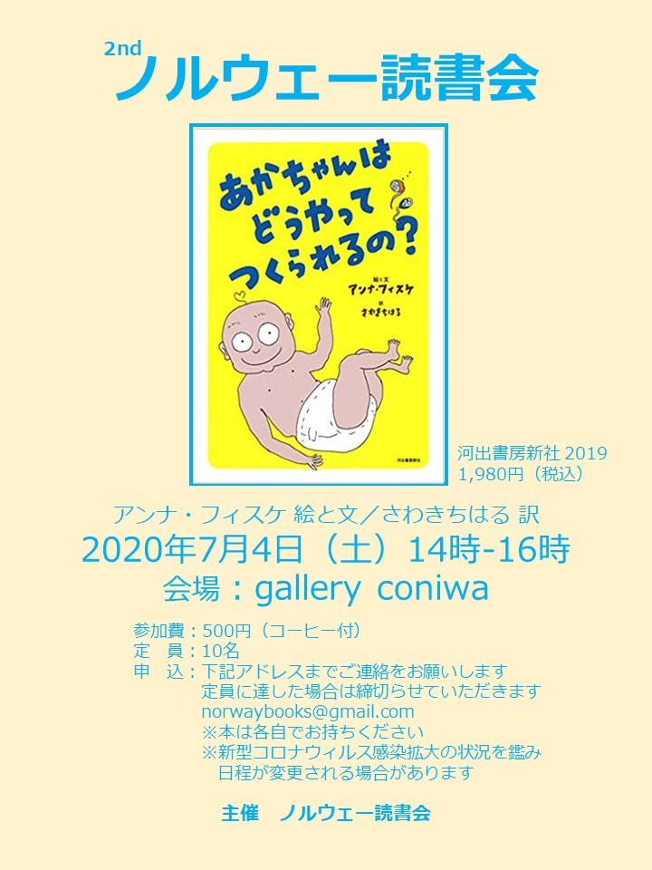 f:id:norwaybooks:20200705211408j:plain