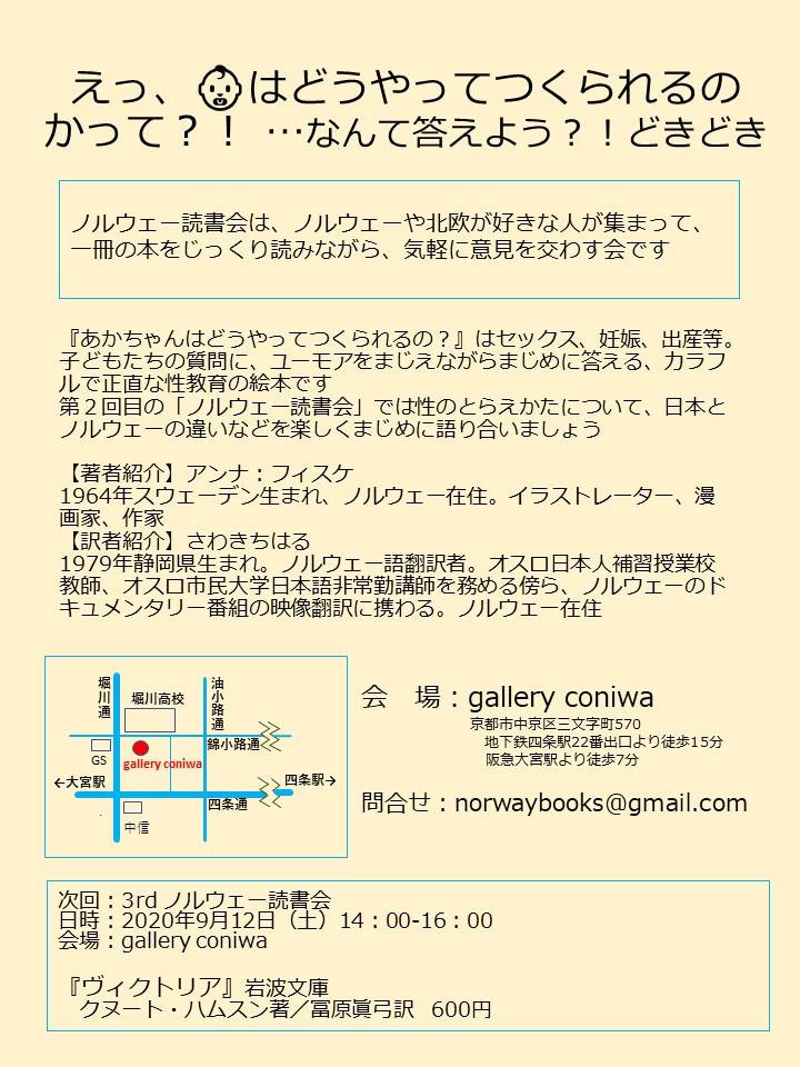 f:id:norwaybooks:20200705215725j:plain