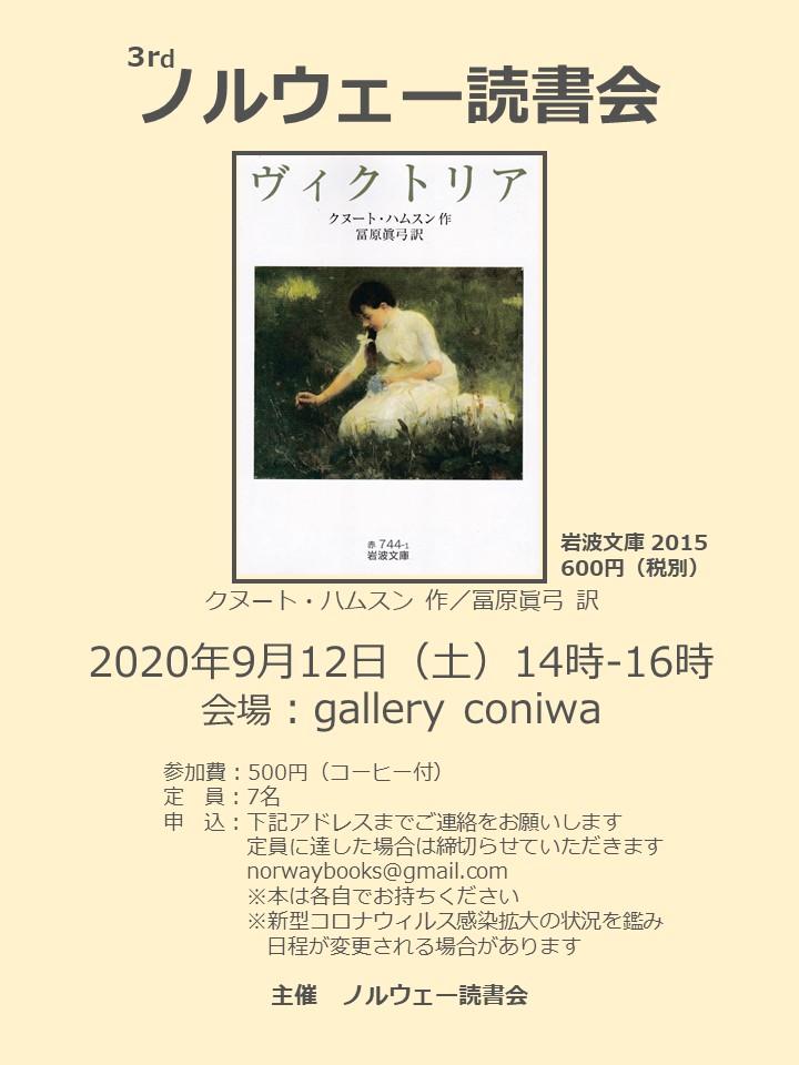 f:id:norwaybooks:20200816234537j:plain
