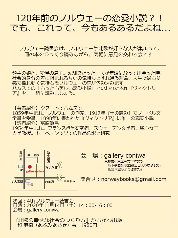 f:id:norwaybooks:20200817233046j:plain