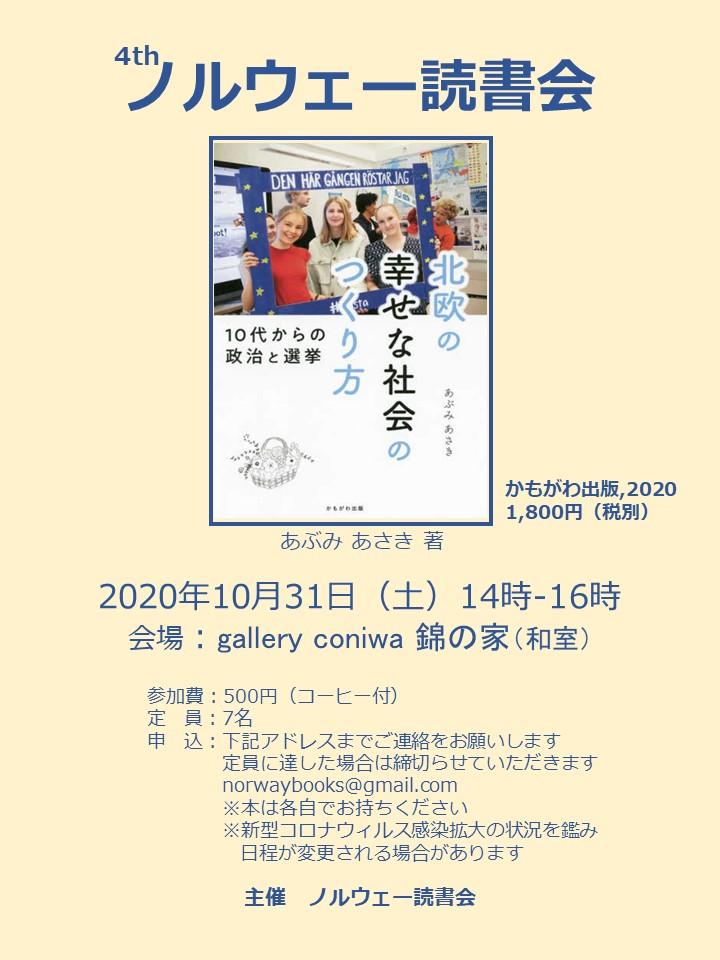 f:id:norwaybooks:20201001073741j:plain