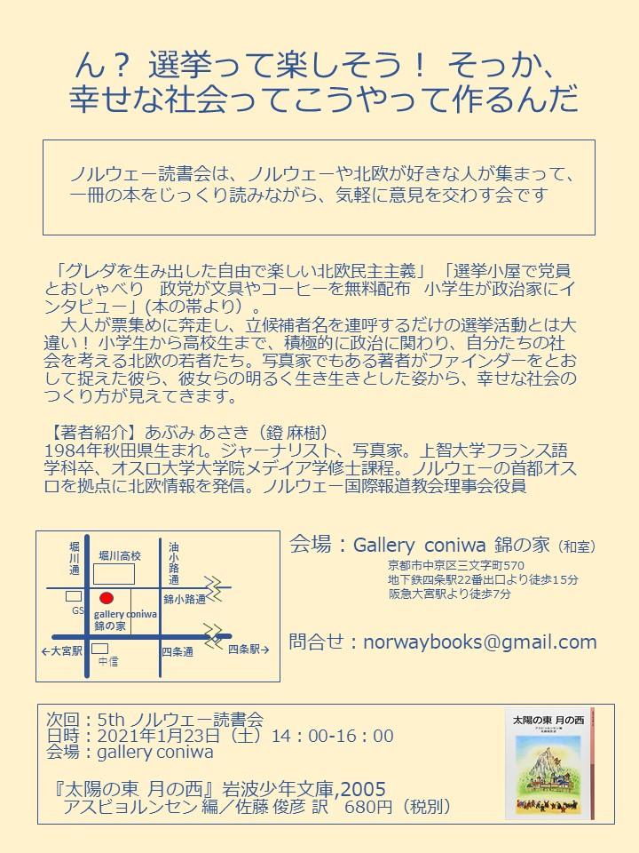 f:id:norwaybooks:20201001073827j:plain