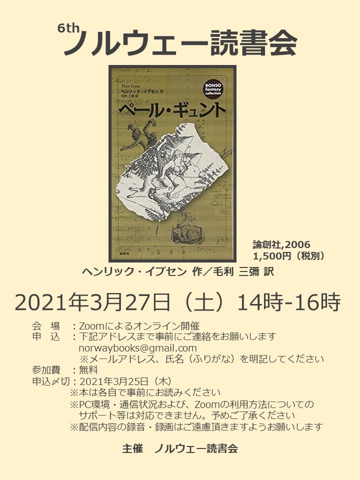 f:id:norwaybooks:20210309225615j:plain