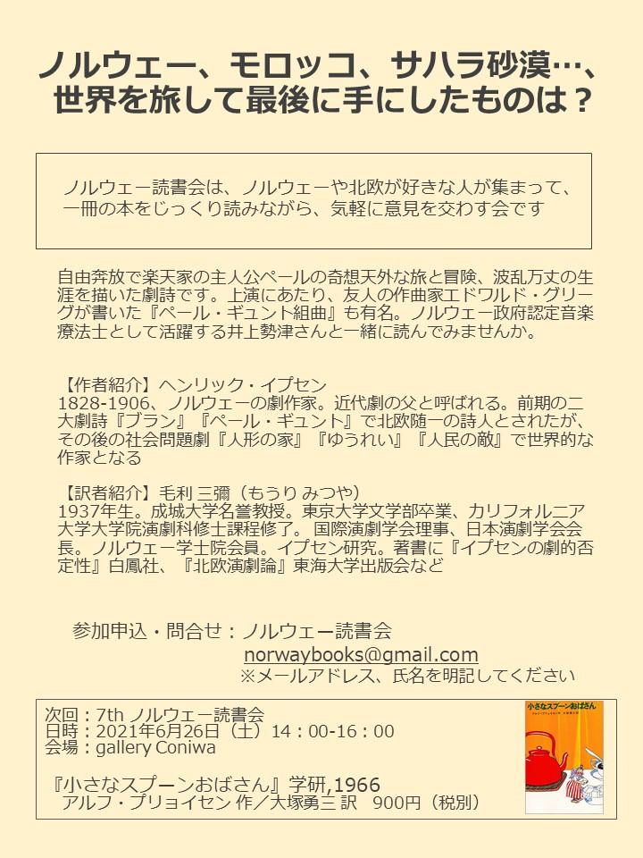 f:id:norwaybooks:20210309225742j:plain