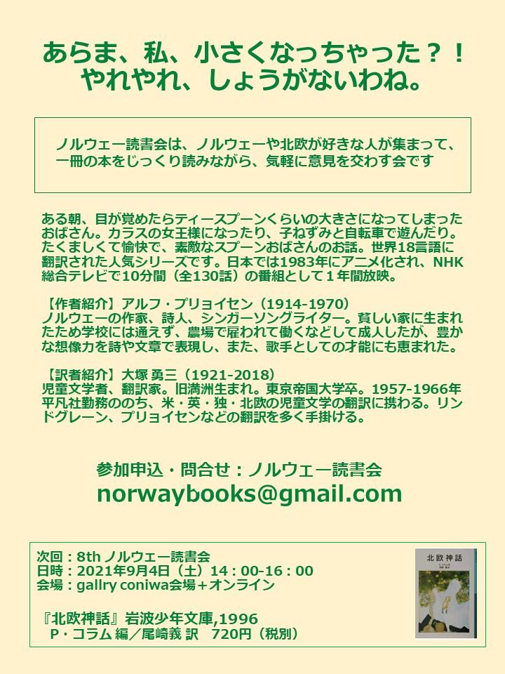 f:id:norwaybooks:20210529232645j:plain