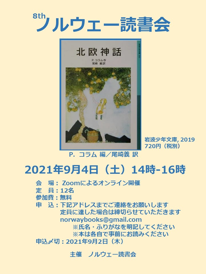 f:id:norwaybooks:20210908070347j:plain