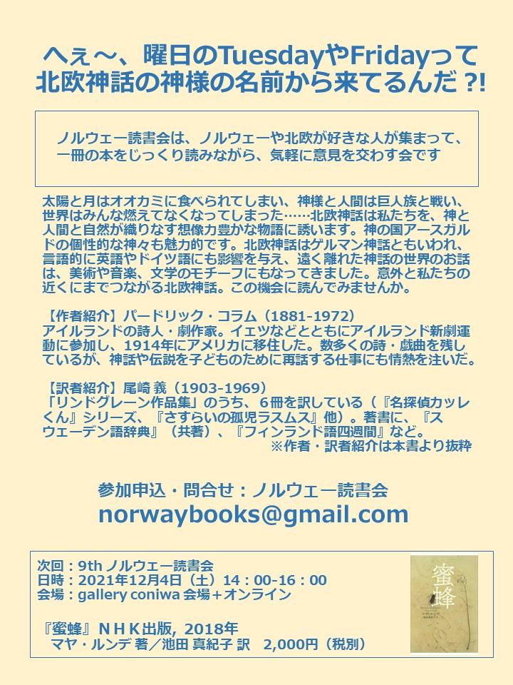 f:id:norwaybooks:20210908070406j:plain