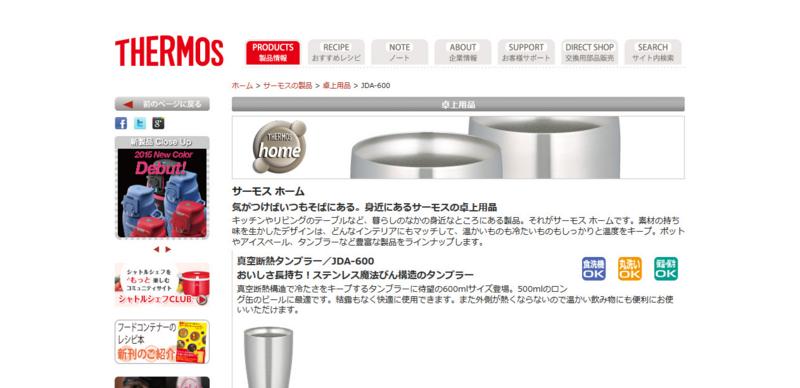 サーモスの製品/卓上用品/JDA-600