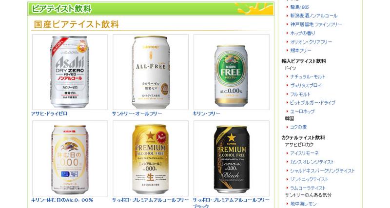 【楽天市場】ビアテイスト&カクテルテイスト飲料特集 | お酒を飲めないときもこれで乾杯