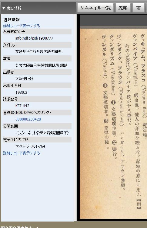英語から生れた現代語の辞典