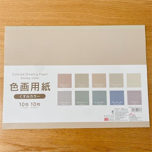 f:id:noshixnoshi:20211013125843j:plain