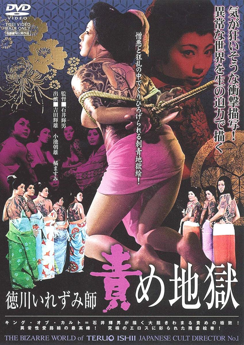 石井輝男とは 映画の人気・最新記事を集めました - はてな
