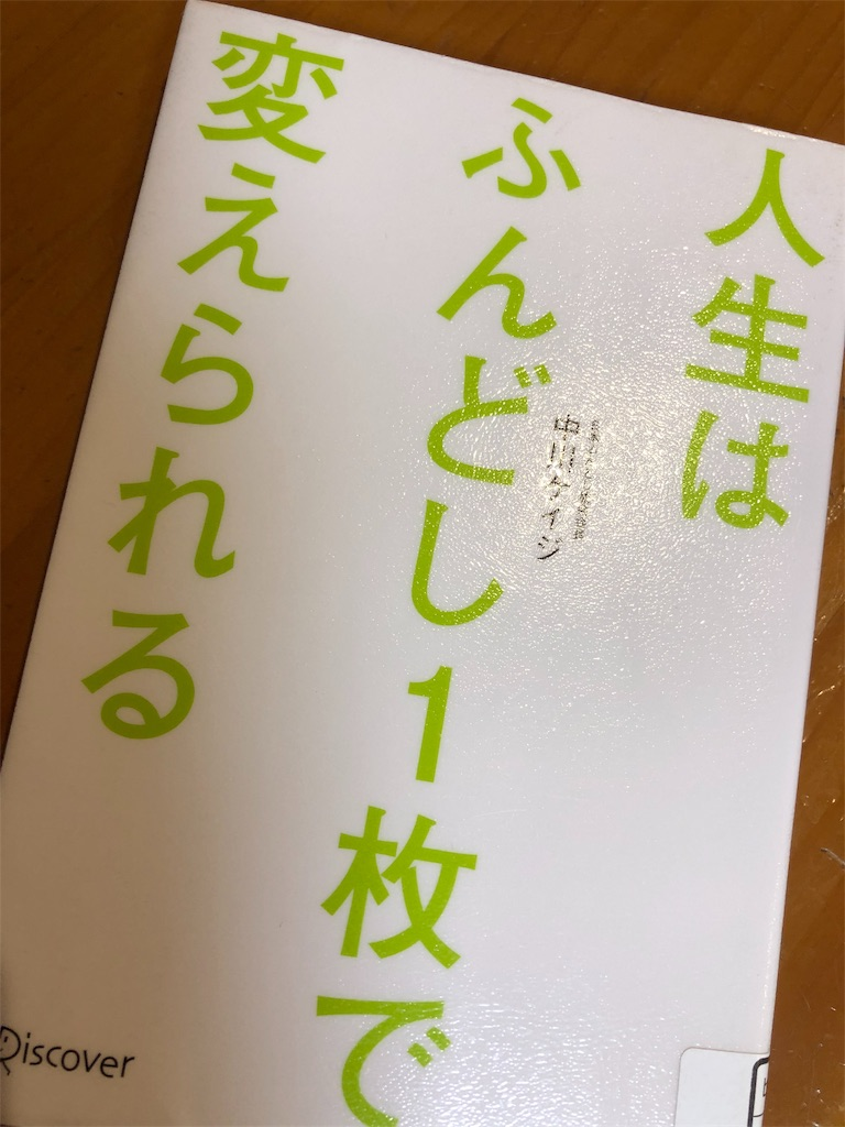f:id:nosuke-mm:20190224165806j:image