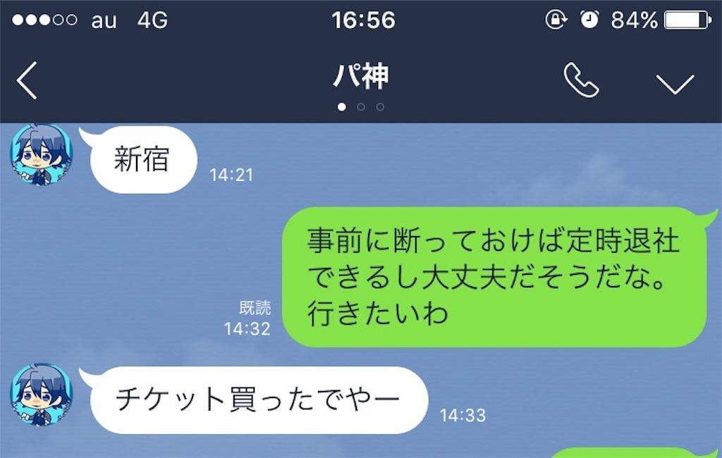 f:id:nosuke0213:20160826234211j:image