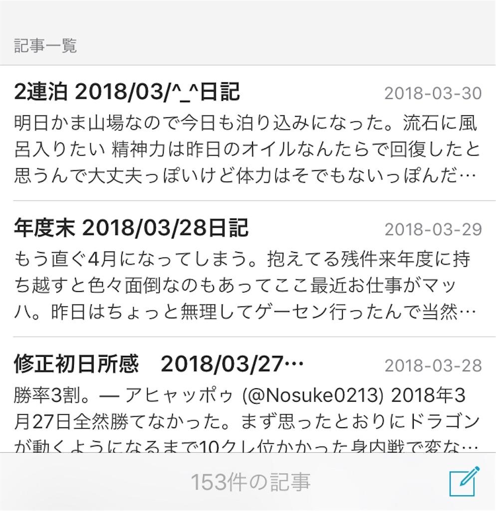f:id:nosuke0213:20180406115825j:image