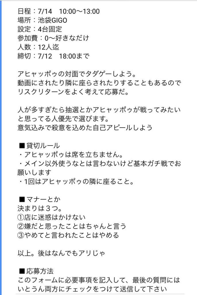 f:id:nosuke0213:20180715015920j:plain:w300