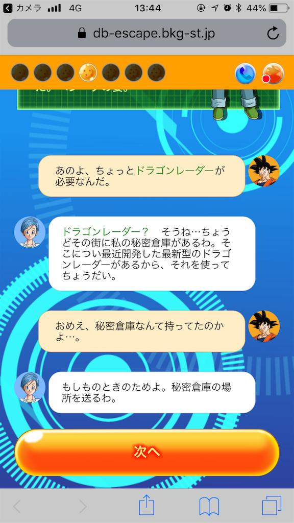 f:id:nosuke0213:20181007143608p:image:w400