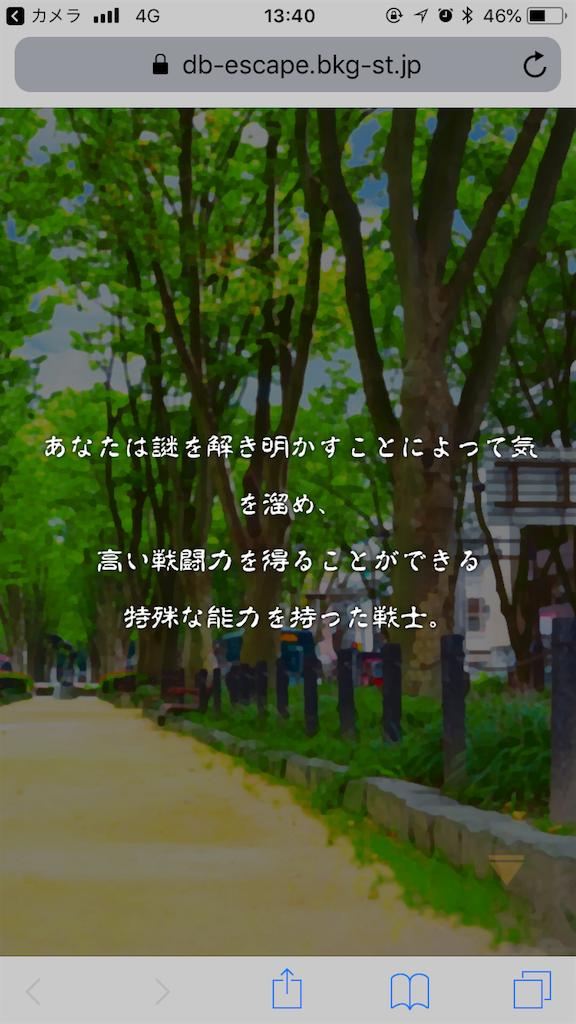 f:id:nosuke0213:20181007143623p:image:w400