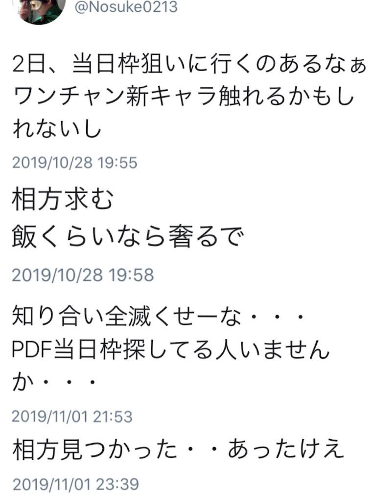 f:id:nosuke0213:20191103145751j:image:w500