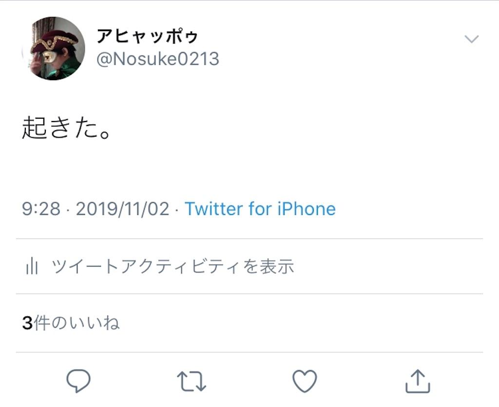 f:id:nosuke0213:20191103145825j:image:w400