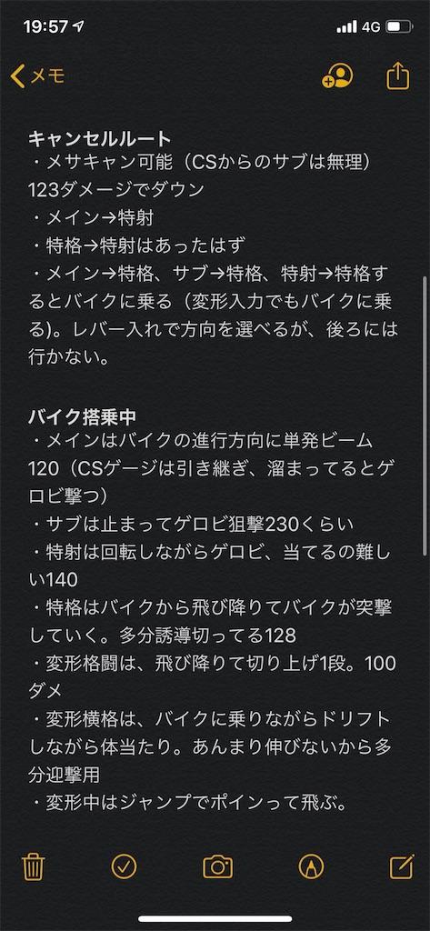 f:id:nosuke0213:20200207205651j:image