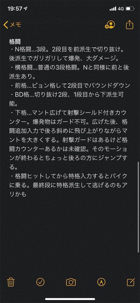 f:id:nosuke0213:20200207205658j:image