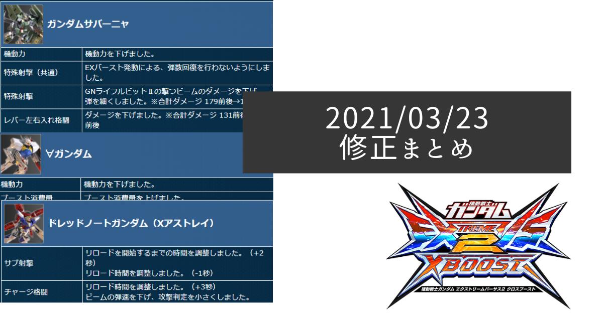 f:id:nosuke0213:20210324130238p:plain