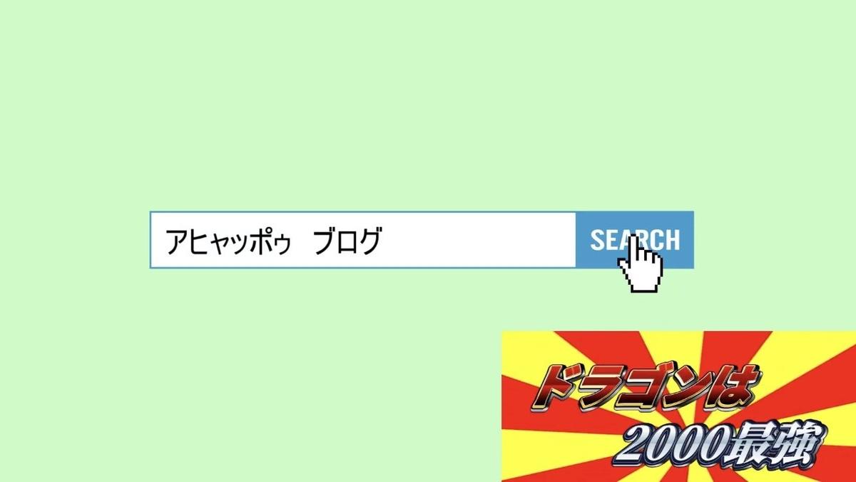 f:id:nosuke0213:20210325035108j:plain:w400