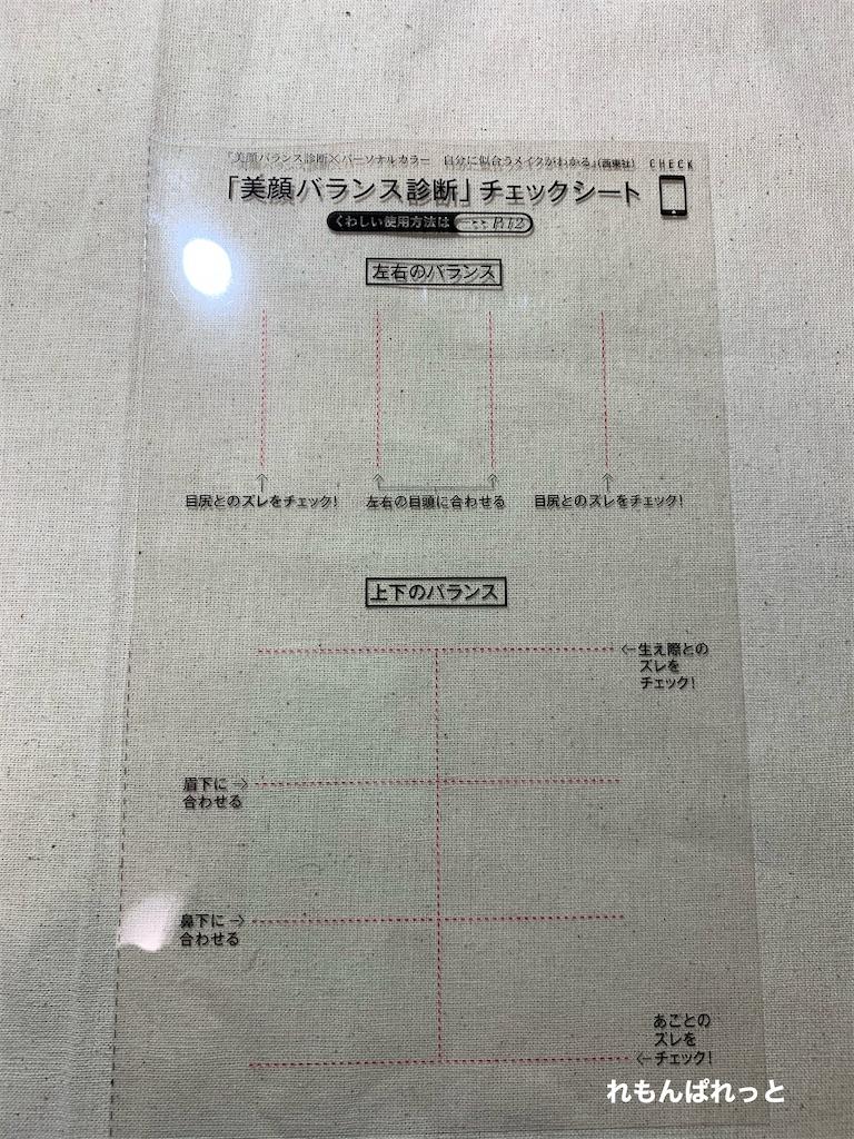 f:id:nosuko:20200421153110j:image