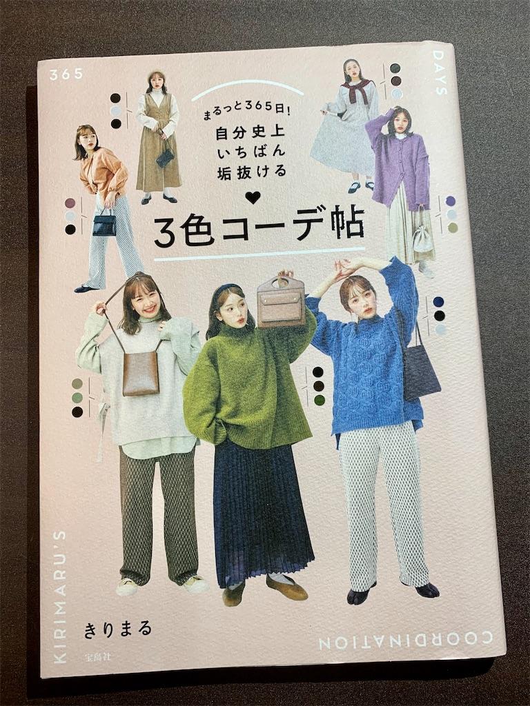 f:id:nosuko:20210616001400j:image