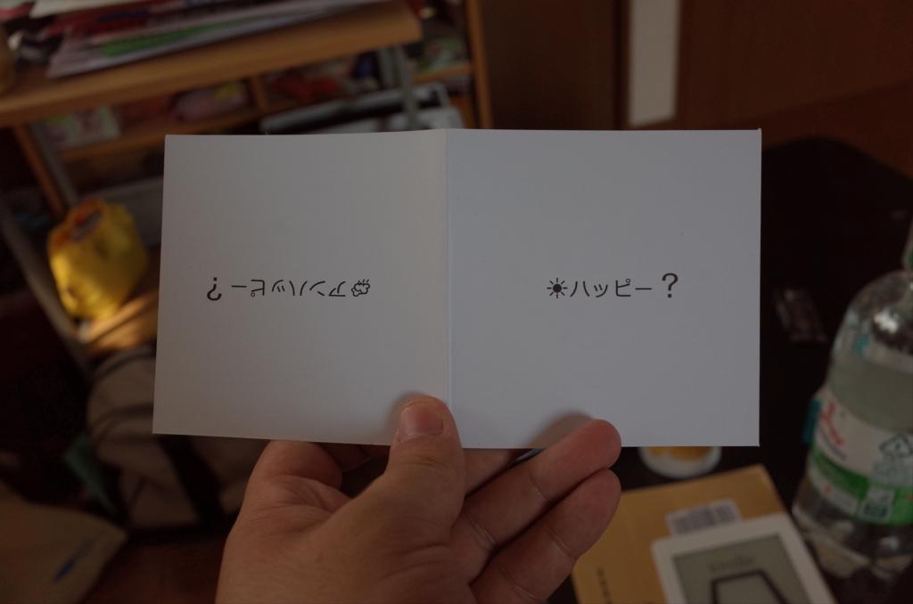 f:id:nosutoradamu:20170621040611j:plain