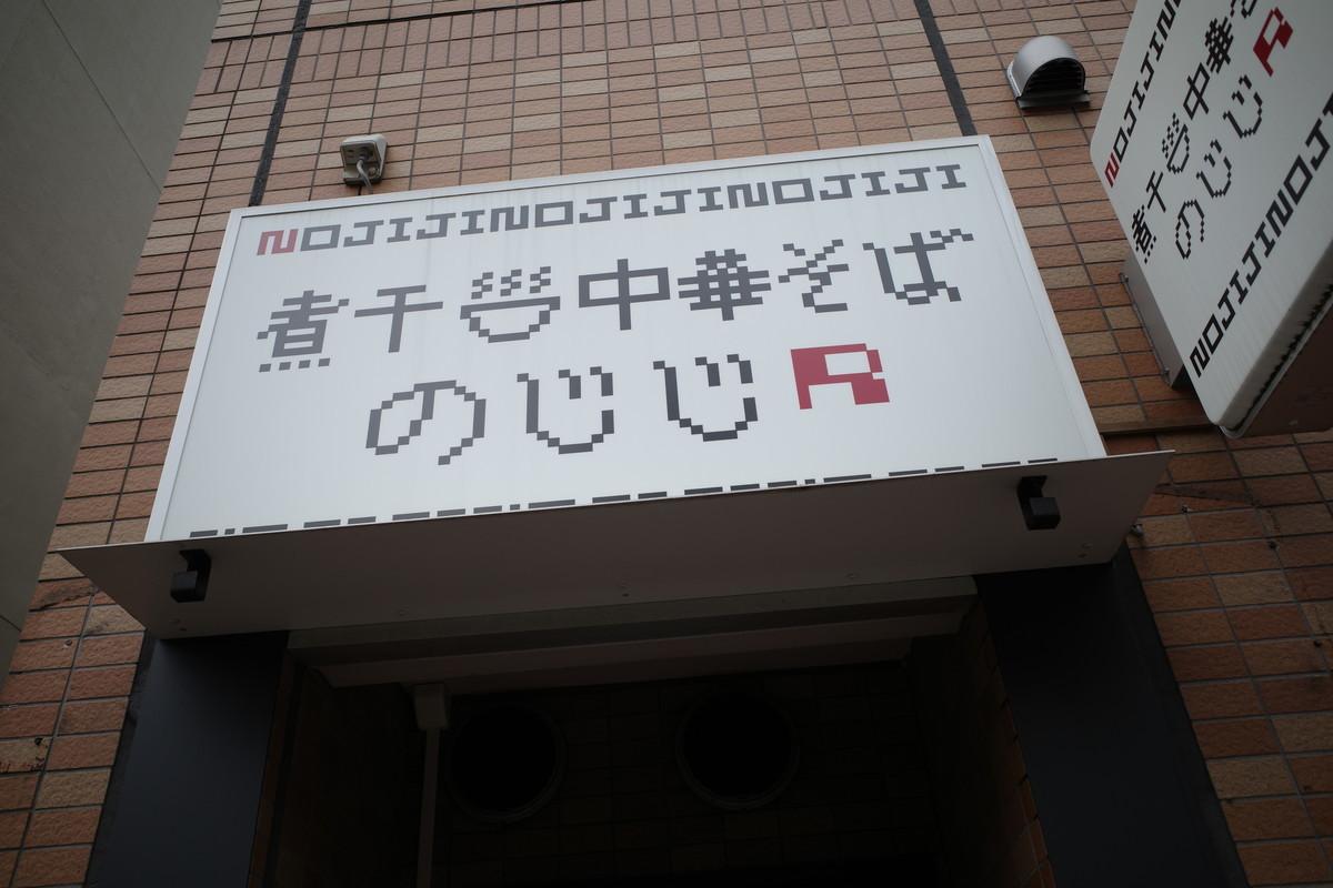 f:id:nosutoradamu:20200707000609j:plain