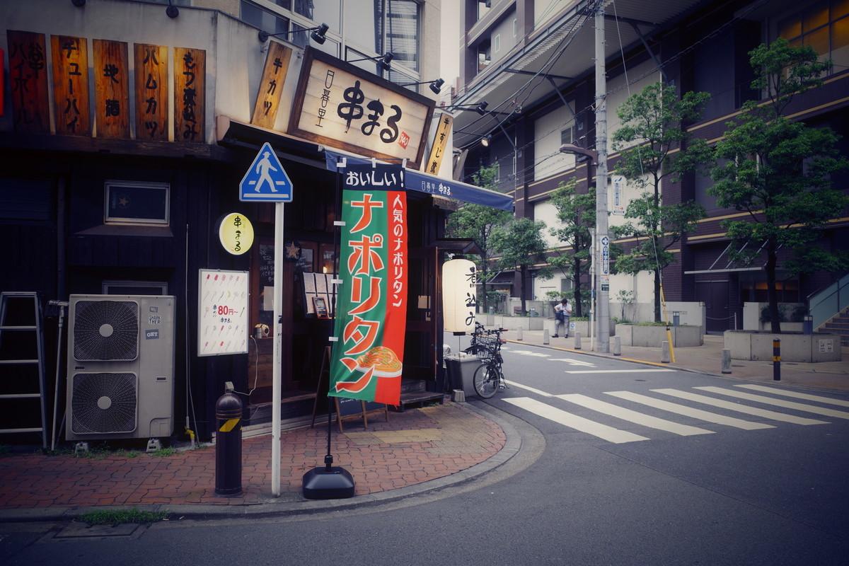 f:id:nosutoradamu:20200916221713j:plain