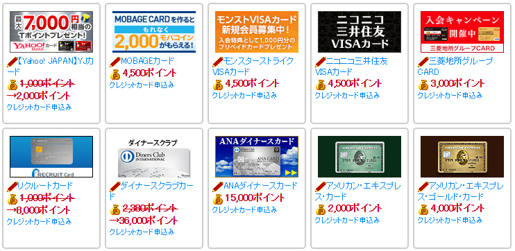 クレジットカード申込みの広告
