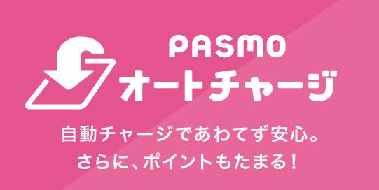 クレジットカードでPASMOにチャージしてJALマイルを貯める方法