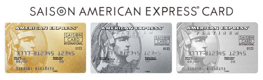セゾン・アメリカン・エキスプレス・カードをお得に申し込むポイントサイト情報
