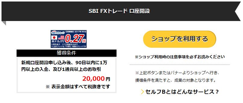 【アフィリエイトB】SBI FXトレード口座開設で20,000円の報酬