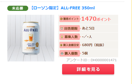 【ちょびリッチおすすめ】100%還元 ALL FLEE 350ml×5本購入で1470ポイント(735円相当)