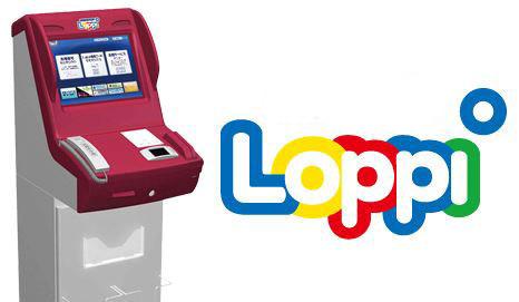 お試し引換券はLoppiで発券する