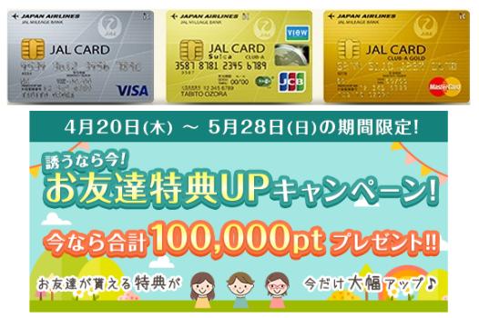【5月28日まで】JALカードをお得に作れるキャンペーン!JAL陸マイラーがJALカードに新規入会するならPONEYがお得!!