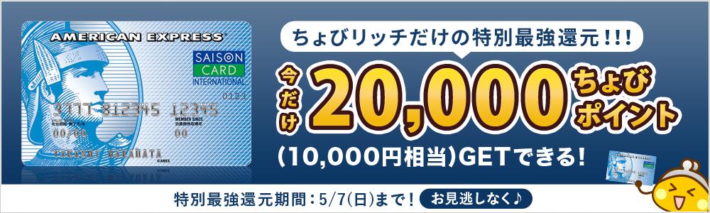 【ちょびリッチのおすすめ】特別最強還元!セゾンブルー・アメリカン・エキスプレス・カードの発行で20,000ポイント(10,000円相当、5,200JALマイル相当)