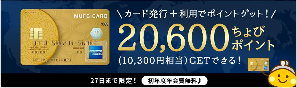 ちょびリッチ MUFGカード・ゴールド・アメリカン・エキスプレスの発行で20,600ポイント(10,300円相当、5,356JALマイル相当)