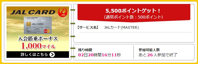 JALカードをお得に作れるキャンペーン!今ならポイント11倍の5,500ポイント