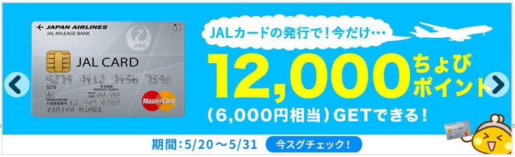 JALカードをお得に作れるキャンペーン!JAL陸マイラーがJALカードに新規入会するならちょびリッチがお得!!