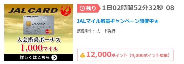 JALカードをお得に発行するキャンペーン