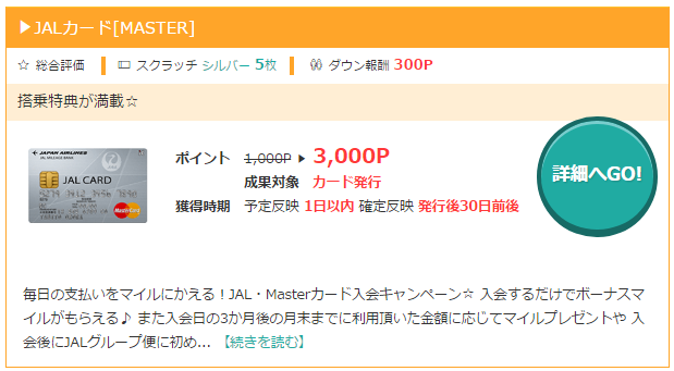 JALカードの発行で3,000ポイント
