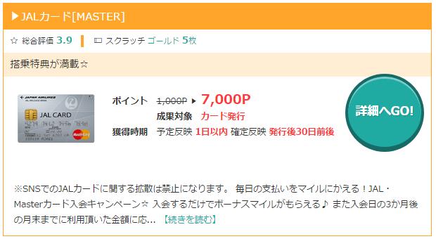 JALカード(MASTER)の発行で、7,000ポイント